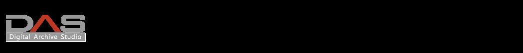 デジタルアーカイブスタジオ-大阪・茨木・動画制作事務所